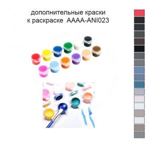 Дополнительные краски для раскраски AAAA-ANI023