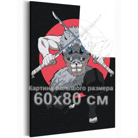 Иноске Хашибира. Аниме Истребители демонов 60х80 см Раскраска картина по номерам на холсте с неоновыми красками AAAA-ANI023-60x
