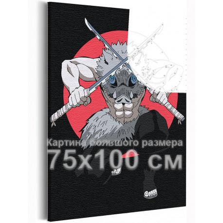 Иноске Хашибира. Аниме Истребители демонов 75х100 см Раскраска картина по номерам на холсте с неоновыми красками AAAA-ANI023-75