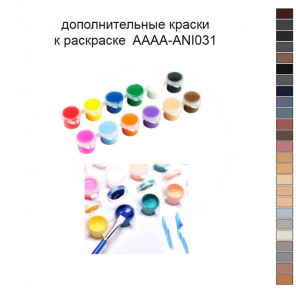 Дополнительные краски для раскраски AAAA-ANI031