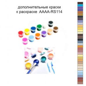 Дополнительные краски для раскраски AAAA-RS114