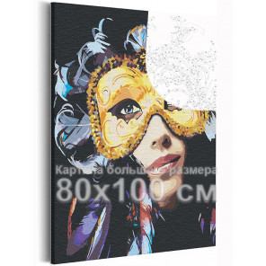 Девушка в карнавальной маске 80х100 см Раскраска картина по номерам на холсте с металлической краской AAAA-RS114-80x100