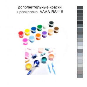 Дополнительные краски для раскраски AAAA-RS116