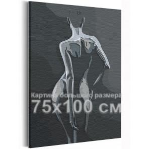 Девушка / Обнаженный силуэт 75х100 см Раскраска картина по номерам на холсте AAAA-RS130-75x100