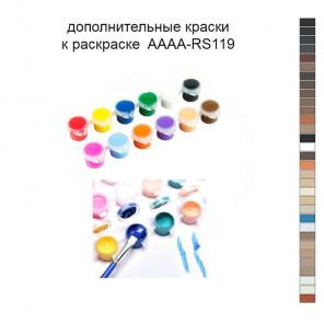 Дополнительные краски для раскраски AAAA-RS119