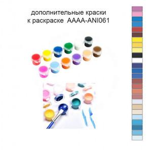 Дополнительные краски для раскраски AAAA-ANI061