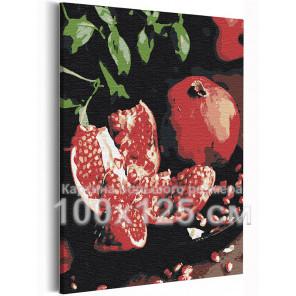 Спелый гранат 100х125 см Раскраска картина по номерам на холсте AAAA-RS272-100x125