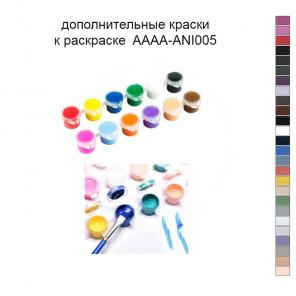 Дополнительные краски для раскраски AAAA-ANI005