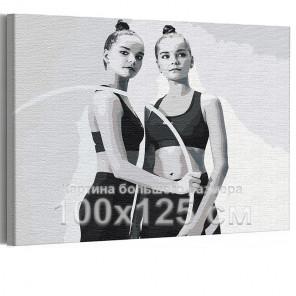 Арина и Дина Аверины / Художественная гимнастика 100х125 см Раскраска картина по номерам на холсте AAAA-RS285-100x125