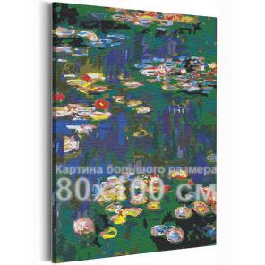 Кувшинки Клод Моне / Известные картины 80х100 см Раскраска картина по номерам на холсте AAAA-RS266-80x100