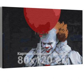 Клоун / Оно 80х120 см Раскраска картина по номерам на холсте AAAA-RS336-80x120
