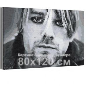 Курт Кобейн / Нирвана 80х120 см Раскраска картина по номерам на холсте AAAA-RS338-80x120