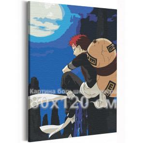 Гаара / Наруто Аниме 80х120 см Раскраска картина по номерам на холсте AAAA-ANI049-80x120
