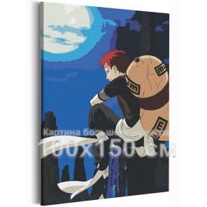 Гаара / Наруто Аниме 100х150 см Раскраска картина по номерам на холсте AAAA-ANI049-100x150