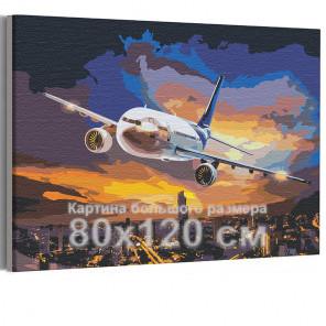 Самолет / Полет в ночном небе над городом 80х120 см Раскраска картина по номерам на холсте с неоновой краской AAAA-RS195-80x120