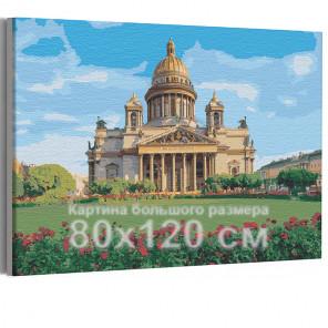 Исаакиевский собор / Лето / Санкт-Петербург 80х120 см Раскраска картина по номерам на холсте AAAA-RS197-80x120