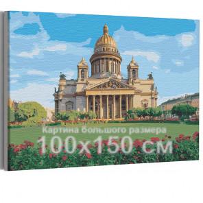 Исаакиевский собор / Лето / Санкт-Петербург 100х150 см Раскраска картина по номерам на холсте AAAA-RS197-100x150