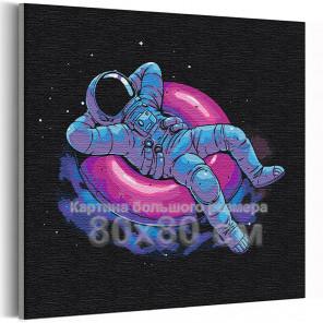 Пример в интерьере Космонавт на отдыхе / Космос 80х80 см Раскраска картина по номерам на холсте с неоновой краской AAAA-RS314-