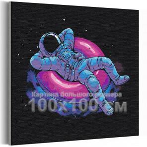 Пример в интерьере Космонавт на отдыхе / Космос 100х100 см Раскраска картина по номерам на холсте с неоновой краской AAAA-RS31