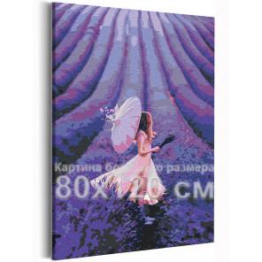 Пример в интерьере Девушка и поле лаванды / Прованс 80х120 см Раскраска картина по номерам на холсте с неоновой краской AAAA-RS