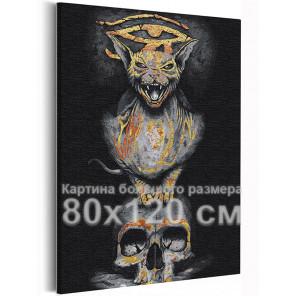 Пример в интерьере Кот и череп 80х120 см Раскраска картина по номерам на холсте с металлической краской AAAA-RS212-80x120
