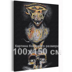 Пример в интерьере Кот и череп 100х150 см Раскраска картина по номерам на холсте с металлической краской AAAA-RS212-100x150