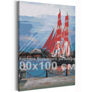 Пример в интерьере Алые паруса в Санкт-Петербурге / Парусник 80х100 см Раскраска картина по номерам на холсте AAAA-RS274-80x100