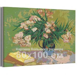 Пример в интерьере Натюрморт с олеандром Винсент Ван Гог / Известные картины 80х100 см Раскраска картина по номерам на холсте A