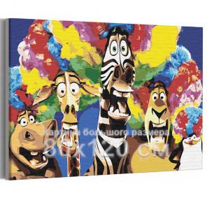 Пример в интерьере Веселое фото / Мадагаскар / Животные 80х120 см Раскраска картина по номерам на холсте AAAA-JV16-80x120