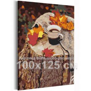 Кофе на природе / Осень 100х125 см Раскраска картина по номерам на холсте AAAA-RS362-100x125