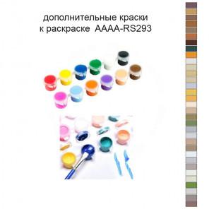 Дополнительные краски для раскраски 40х60 см AAAA-RS293