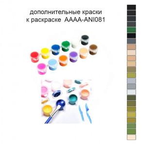 Дополнительные краски для раскраски 30х40 см AAAA-ANI081