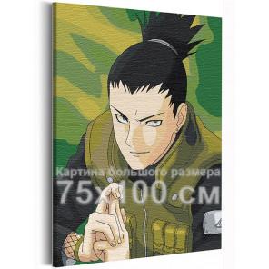 Шикомару Нара / Наруто Аниме 75х100 см Раскраска картина по номерам на холсте AAAA-ANI081-75x100