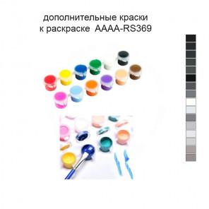 Дополнительные краски для раскраски 40х50 см AAAA-RS369