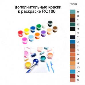 Дополнительные краски для раскраски RA316