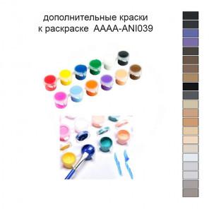 Дополнительные краски для раскраски 30х40 см AAAA-ANI039
