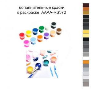 Дополнительные краски для раскраски 40х50 см AAAA-RS372