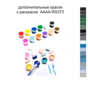 Дополнительные краски для раскраски 40х50 см AAAA-RS373
