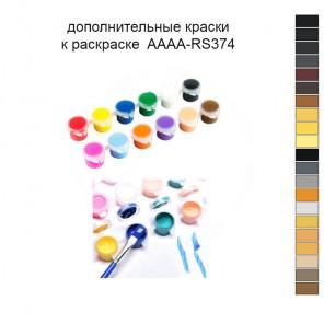 Дополнительные краски для раскраски 40х50 см AAAA-RS374