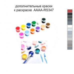 Дополнительные краски для раскраски 40х60 см AAAA-RS347