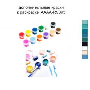 Дополнительные краски для раскраски 30х40 см AAAA-RS393