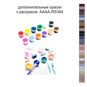 Дополнительные краски для раскраски 30х40 см AAAA-RS394
