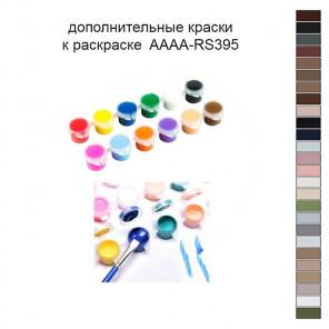 Дополнительные краски для раскраски 30х40 см AAAA-RS395
