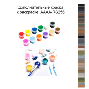 Дополнительные краски для раскраски 40х50 см AAAA-RS256