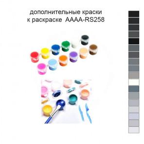 Дополнительные краски для раскраски 40х50 см AAAA-RS258