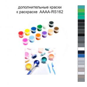 Дополнительные краски для раскраски 30х40 см AAAA-RS162