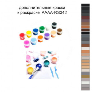 Дополнительные краски для раскраски 40х60 см AAAA-RS342