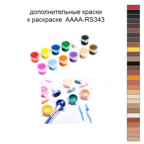 Дополнительные краски для раскраски 40х60 см AAAA-RS343