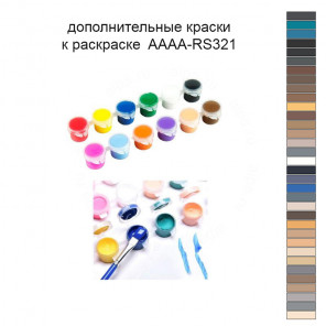 Дополнительные краски для раскраски 40х60 см AAAA-RS321