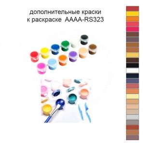 Дополнительные краски для раскраски 40х60 см AAAA-RS323
